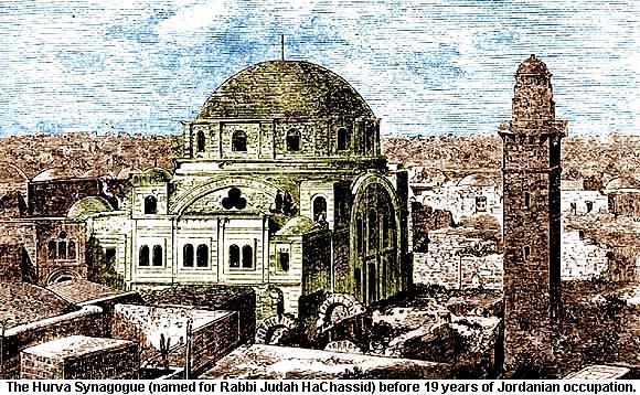 Hurva Synagogue 1940s
